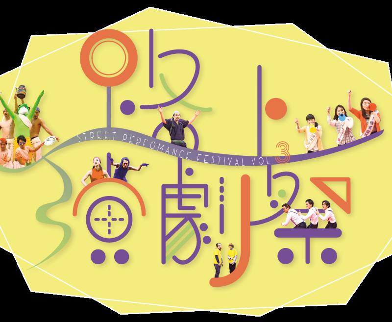 spf3_logo_color