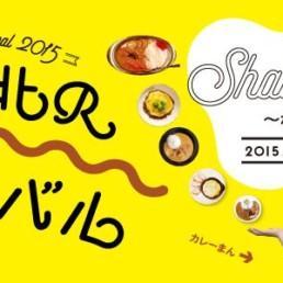 下北沢カレーフェイスティバル2015