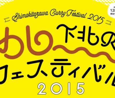 下北沢カレーフェスティバル2015